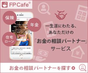 FP Cafe